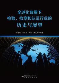 全球化背景下检验、检测和认证行业的历史与展望