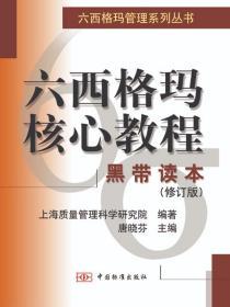 六西格玛核心教程  黑带读本 修订版