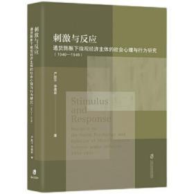 刺激与反应:通货膨胀下微观经济主体的社会心理与行为研究(1940-1949)