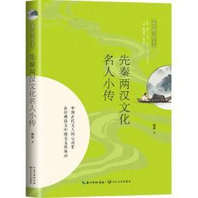 先秦两汉文化名人小传/品中国古代文人