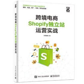跨境电商Shopify独立站运营实战9787121411786