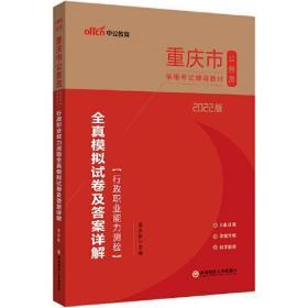 重庆公务员考试用书中公2022重庆市公务员录用考试辅导教材 行政职业能力测验全真模拟试卷及答案详解