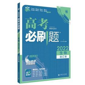 高考必刷题生物合订本(江苏专用)配狂K重难点理想树2022新高考版