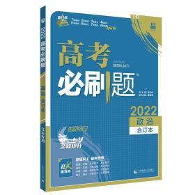 高考必刷题政治合订本(江苏专用)配狂K重难点理想树2022新高考版