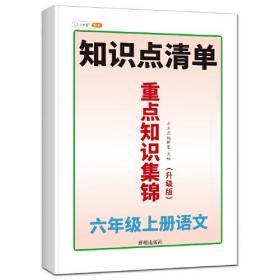 重点知识集锦.六年级.上册.语文
