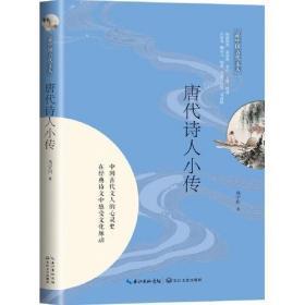 唐代诗人小传/品中国古代文人