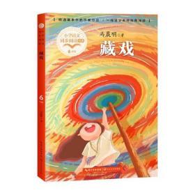 藏戏(小学语文同步阅读书系)