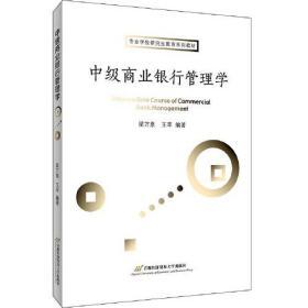 中级商业银行管理学(专业学位研究生教育系列教材)