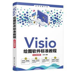 Visio绘图软件标准教程(全彩微课版)/清华电脑学堂