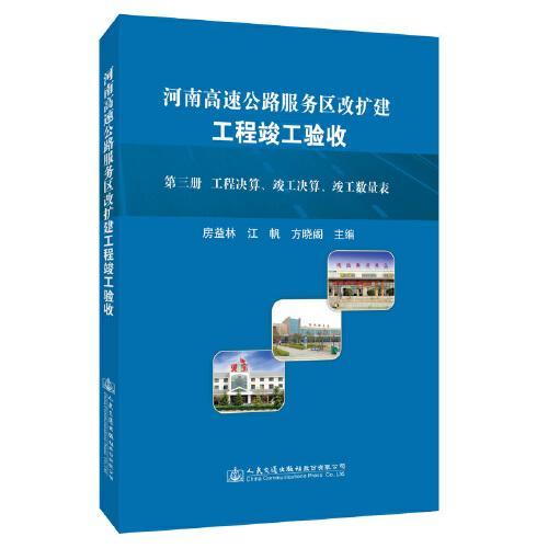 河南高速公路服务区改扩建工程竣工验收(第三册  工程决算、竣工决算、竣工数量表)
