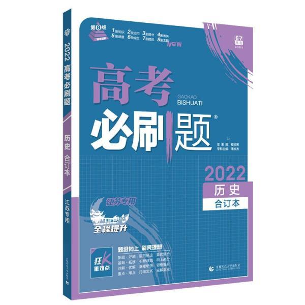 高考必刷题历史合订本(江苏专用)配狂K重难点理想树2022新高考版