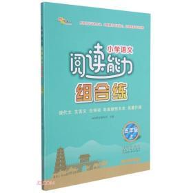 小学语文阅读能力组合练(5上)
