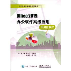 Office 2019办公软件高级应用案例化教程
