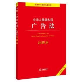 中华人民共和国广告法注释本(全新修订版)(百姓实用版)