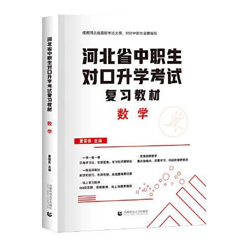 2022版河北省中职生对口升学考试复习教材·数学