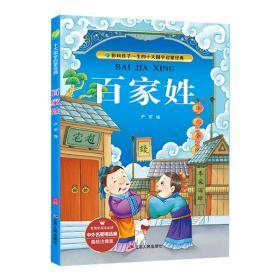 百家姓(美绘注音版)/中外名著精品廊·十大国学启蒙经典