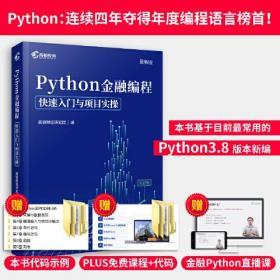 高顿教育 Python金融编程:快速入门与项目实操 金融从业参考书 Python编程从入门到金融实践 新版