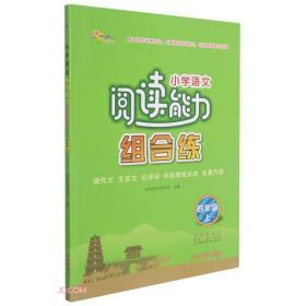 小学语文阅读能力组合练(4上)