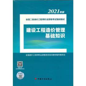 2021二级造价师教材建设工程造价管理基础知识
