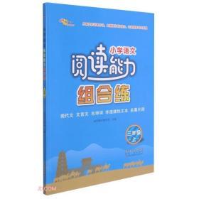 小学语文阅读能力组合练(3上)
