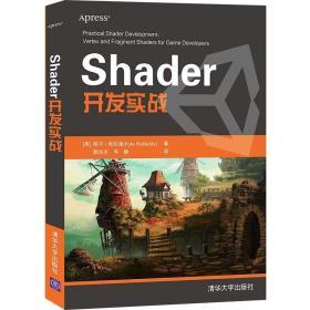Shader开发实战