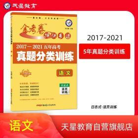 五年高考真题分类训练语文2022版天星教育
