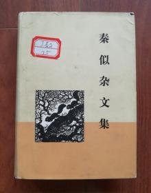 秦似杂文集 精装