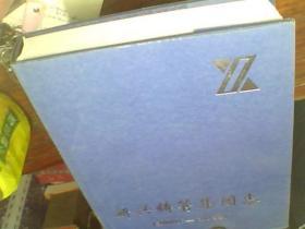 新兴铸管集团志(2000--2010)