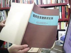 硫同位素地质译文集