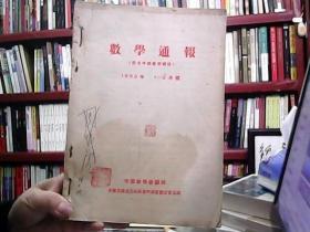 1953年(1--12)数学通报