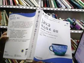 Java 核心技术 卷2