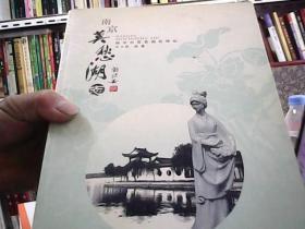 南京莫愁湖志