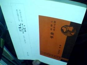 都市地理小丛书 ,北平 (民国史料工程 全一册)
