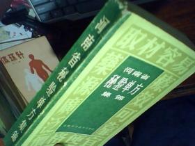 河南省秘验单方集锦