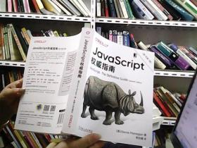 javascript权威指南 原书第7版