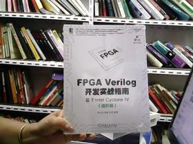 FPGA Verilog开发实战指南:基于Intel Cyclone IV(进阶篇)