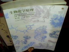 生物化学原理(第3版)