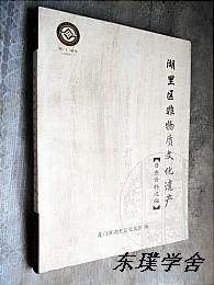 【地方志史料】湖里区非物质文化遗产.普查资料选编(大16开本)