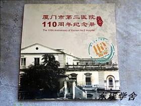 【地方志史料】厦门市第二医院110周年纪念册(12开本 内附大量珍贵史料和插图)
