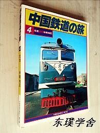 【日文原版】中国鉄道の旅:北京—中南地区(中国鉄道出版社编集 大16开图文并茂本)
