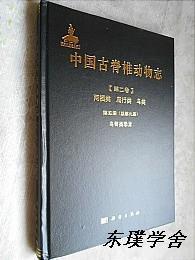 中国古脊椎动物志【第二卷】两栖类 爬行类 鸟类(第五册.总第九册):鸟臀类恐龙(大16开精装图文并茂本)