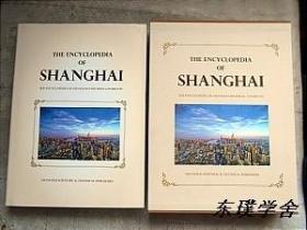 【英文版】上海百科全书 The Encyclopedia of Shanghai(大16开精装本有函套 内附一光盘)