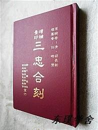 【地方志史料】增补景印 三忠合刊(作者任时爕签赠本 精装)