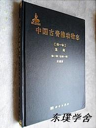 中国古脊椎动物志【第一卷】(第一册.总第一册):无颌类(大16开精装图文并茂本)
