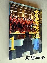 香港味道——酒楼茶室精华精品(欧阳应霁著 16开图文并茂本 三联书店)