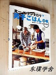 【日文原版料理类】太一×ケンタロウ 男子ごはんの本(その2 大16开图文并茂本)