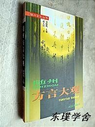 【地方志史料】随州方言大观(蒋天径著 武汉出版社)