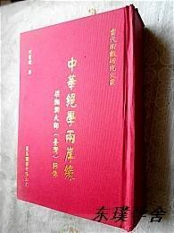 【地方志史料】梁湘润评传(作者何重建签赠本 精装 )