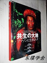 【日文原版】共生の大地——アマゾンに生きる人人(山口吉彦监修/鸿池安吉摄影 大16开精装本 A Land In Harmony The People of the Amazon)