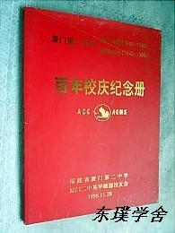 【地方志史料】厦门第二中学 英华书院(1898-1998)毓德女学(1870-1998)百年校庆纪念册